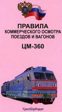 порядок комерческого обслуживания вагонов любое