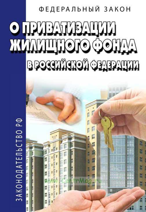 долгую Закон о приватизации квартир Так