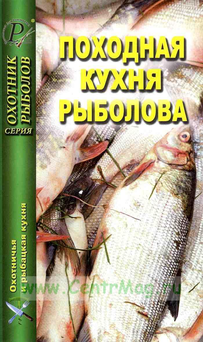 рецепты рыбы рыбаков